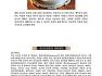 약선돌솥밥 -1 표고버섯밥