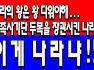 문재인 해외 도피를 막아라 -김정은 해외망명 예견- [펌글]