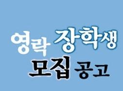영락 장학생 모집