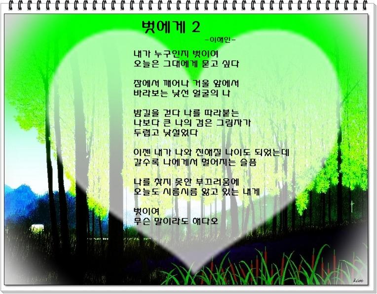 2012년 이해인 수녀님 시모음