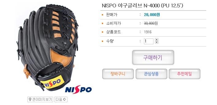 야구글러브/포수글러브 야구/소프트볼/운동용품/스포츠용품/학교체육용품