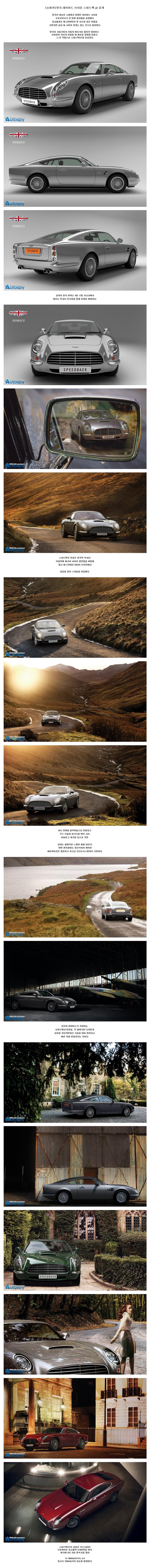 영국 / 데이비드 브라운 / 스피드백 GT