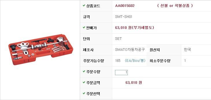 슬라이드해머세트/유니버셜축슬라이드해머세트 SMT-SH01 SMATO자동차공구 제조사의 절단/캇타/작업공구 소개
