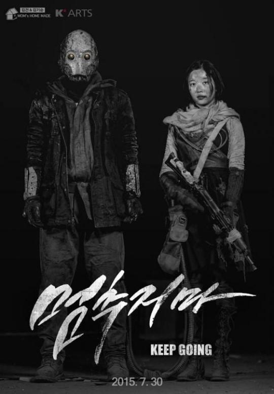 [웹드라마] 멈추지마(2015)