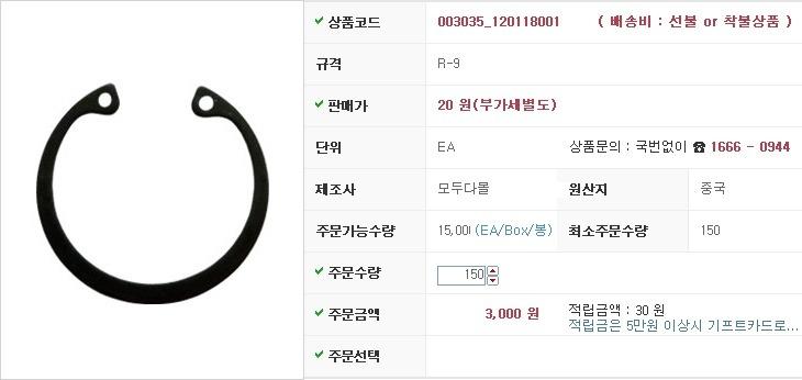 멈춤링(구멍용R) R-9 국산 제조업체의 기계요소/스냅링/키  브랜드별 가격비교 및 판매정보 소개