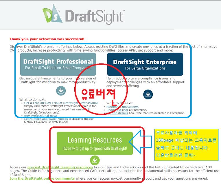 무료 캐드 드래프트사이트(DraftSight) 2016 설치과정
