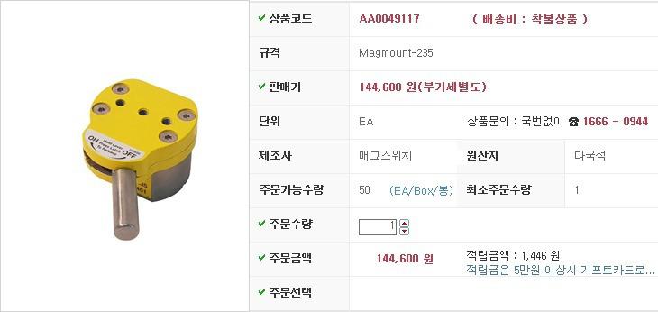 매그마운트 Magmount-235 매그스위치 제조업체의 공작기계/마그네틱 가격비교 및 판매정보 소개