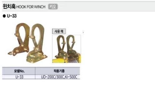 윈치훅 U-33 (UD-200C,300C/KI-500C용) UDT키오윈치 제조업체의 하역공구/호이스트/윈치 가격비교 및 판매정보 소개