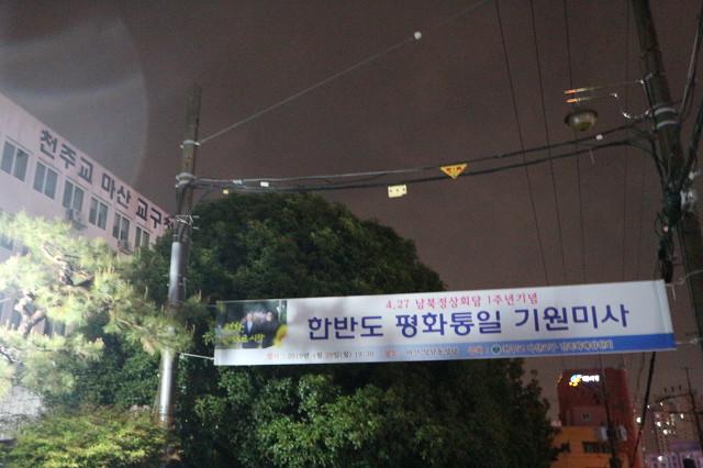 천주교 마산교구 민화위 통일기원 미사^^