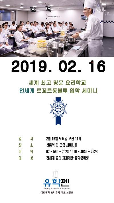 [요리학교 세미나]전세계 르꼬르동블루 캠퍼스 세미나~~!!