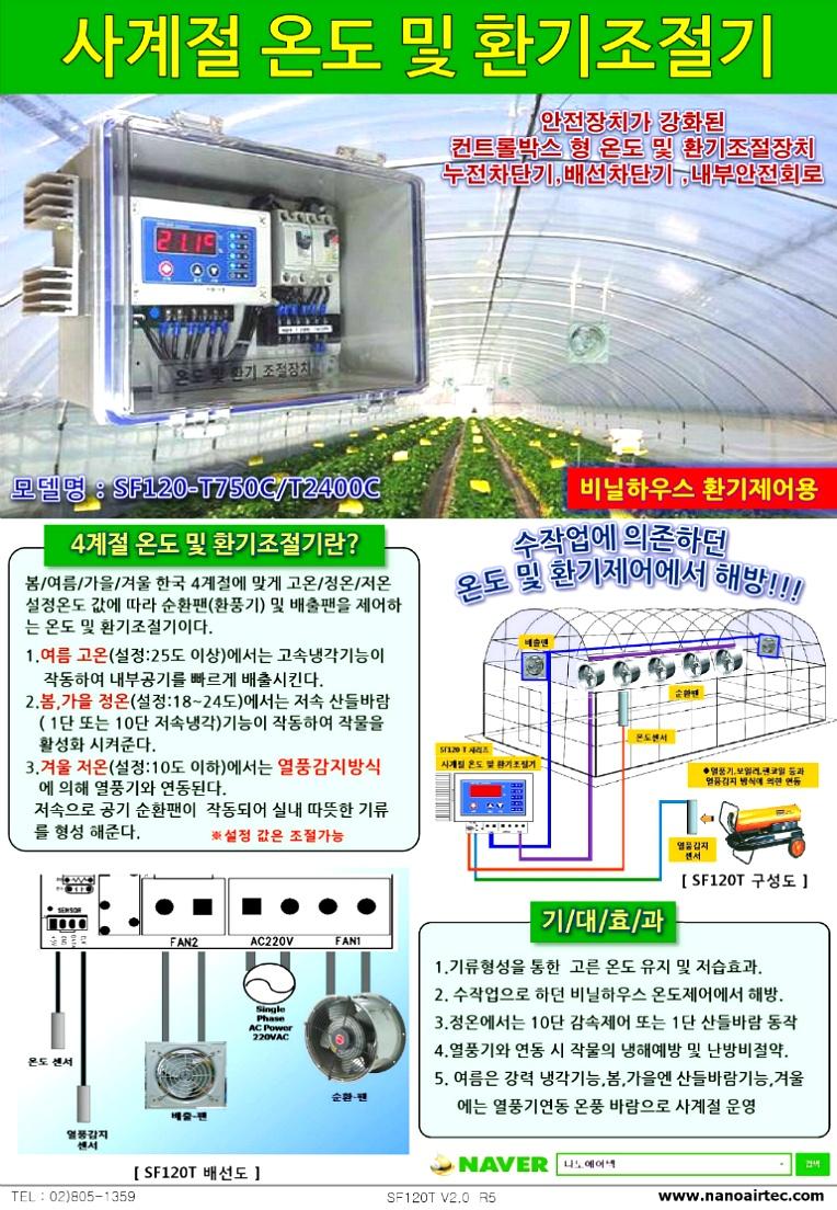 [신제품]비닐하우스 온도 및 환기조절장치 전단지 V2.0 R5