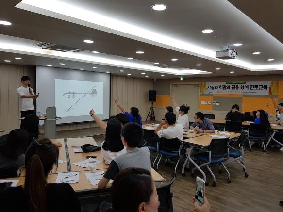 KRX국민행복재단 진로교육 3회기